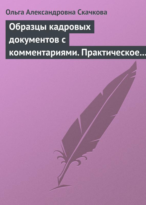 Обложка книги Образцы кадровых документов с комментариями. Практическое пособие