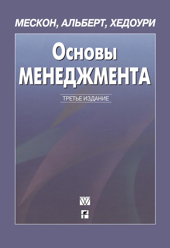 фото обложки издания Основы менеджмента