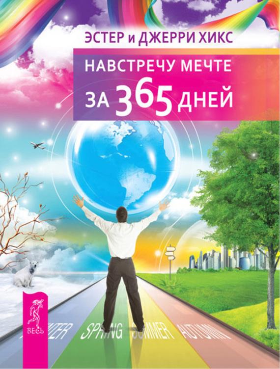 Джерри Хикс, Эстер Хикс «Навстречу мечте за 365 дней»