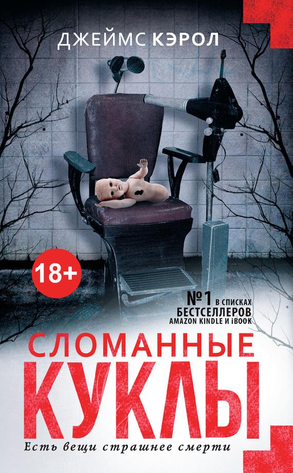 Джеймс Кэрол «Сломанные куклы»