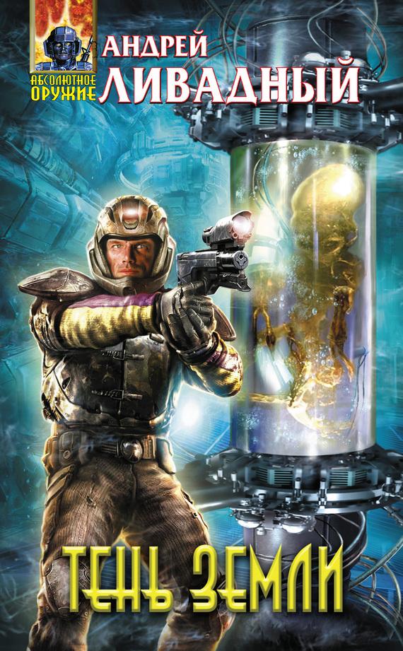 Космическая фантастика книги скачать через торрент