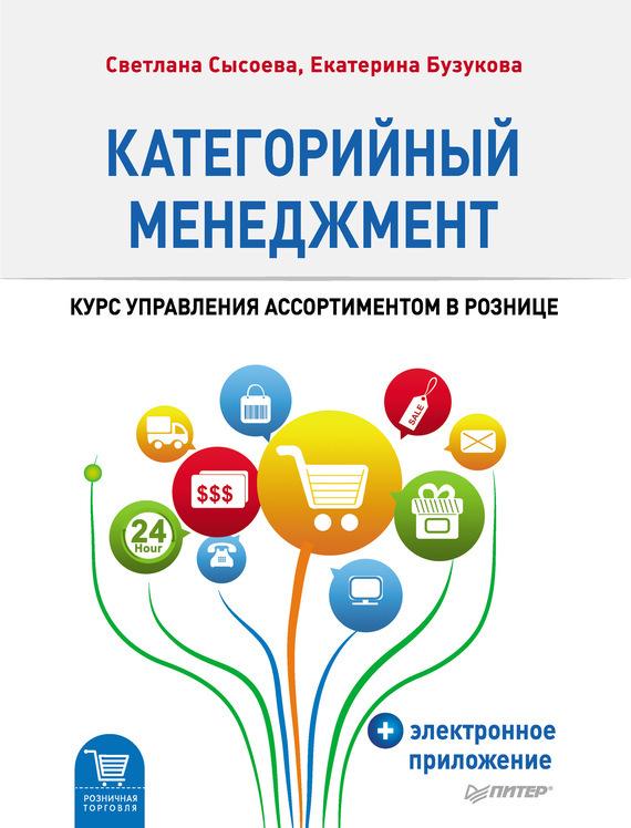 Обложка книги Категорийный менеджмент. Курс управления ассортиментом в рознице