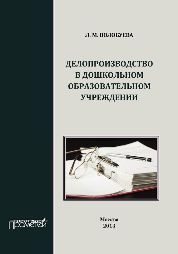 Обложка книги. Автор - Людмила Волобуева