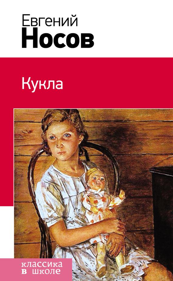 Евгений Носов «Кукла (сборник)»