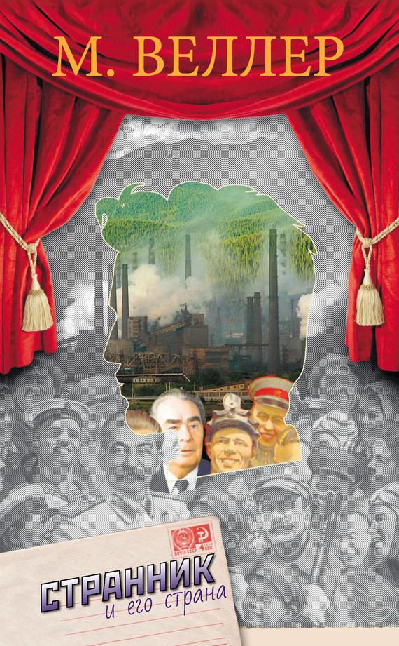 Михаил Веллер «Странник и его страна»