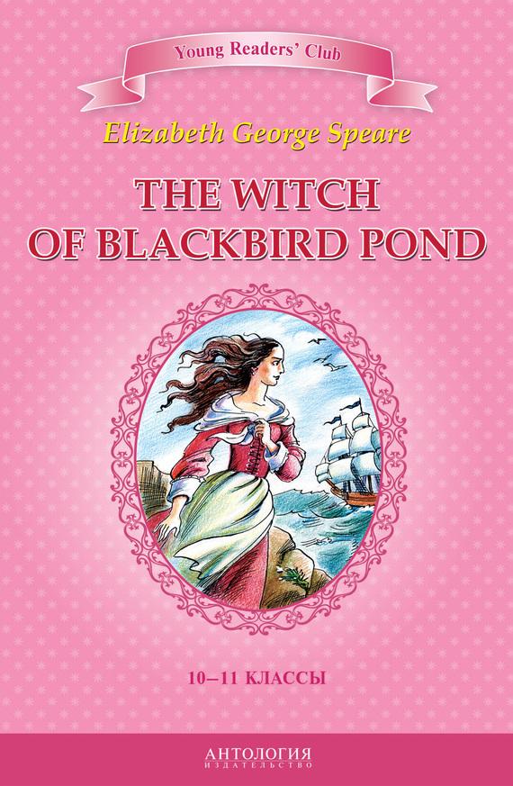 The Witch of Blackbird Pond / Ведьма с пруда Черных Дроздов. 10-11 классы