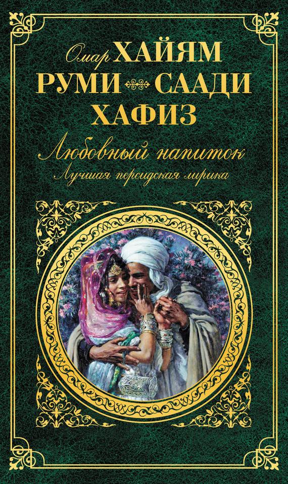 Шамсиддин Хафиз, Омар Хайям «Любовный напиток. Лучшая персидская лирика»