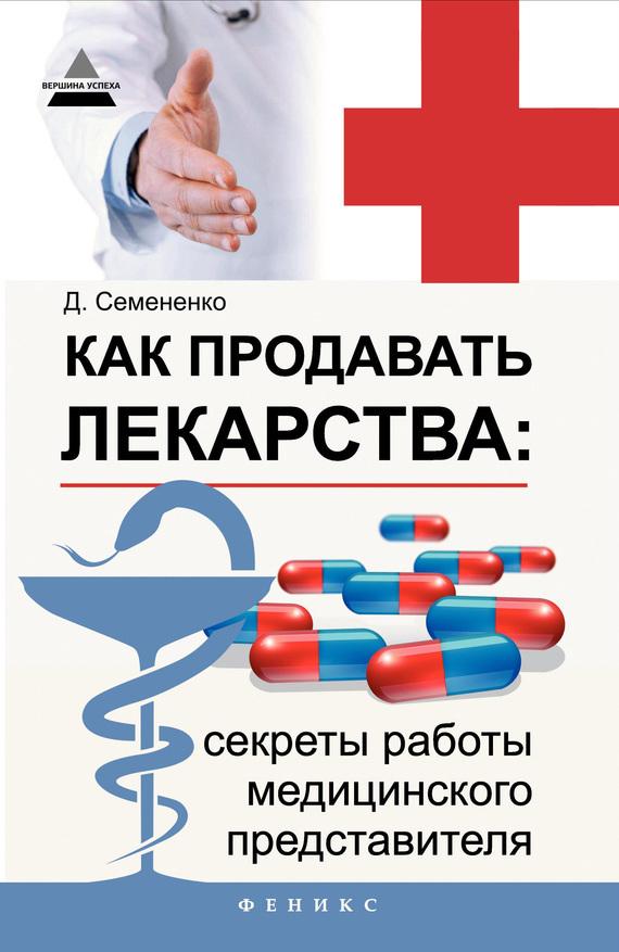 Дмитрий Семененко «Как продавать лекарства: секреты работы медицинского представителя»