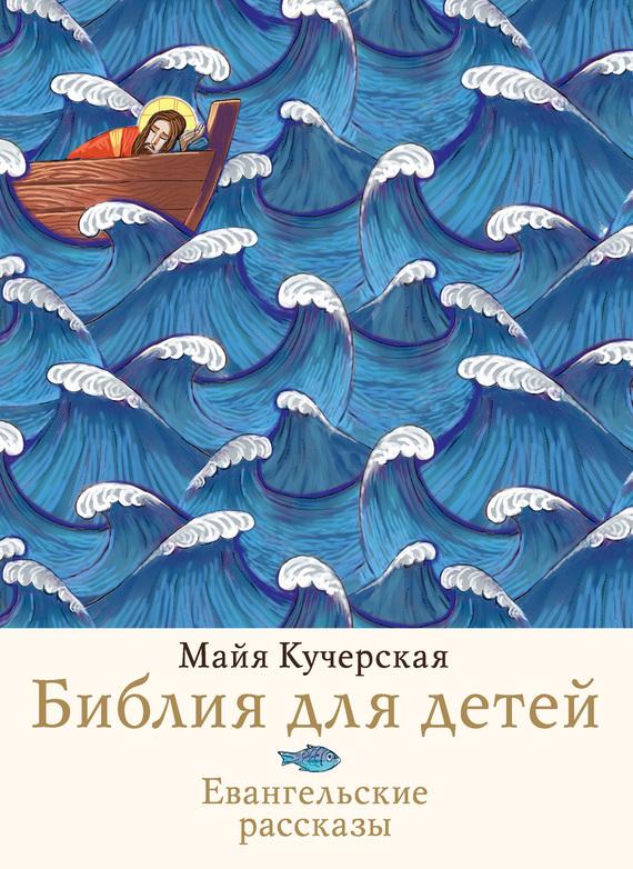 Майя Кучерская «Библия для детей. Евангельские рассказы»