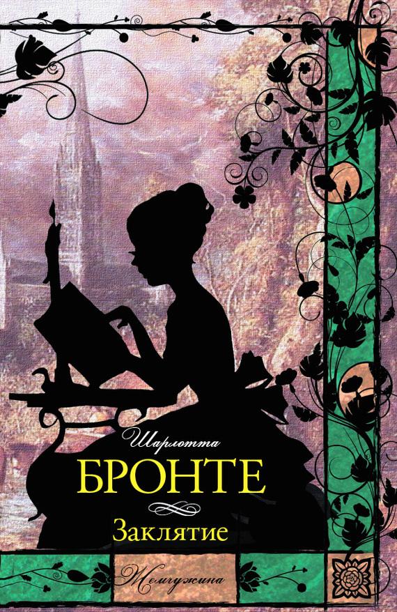 Шарлотта Бронте «Заклятие (сборник)»