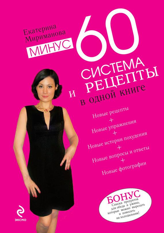 Екатерина Мириманова «Минус 60. Система и рецепты в одной книге»