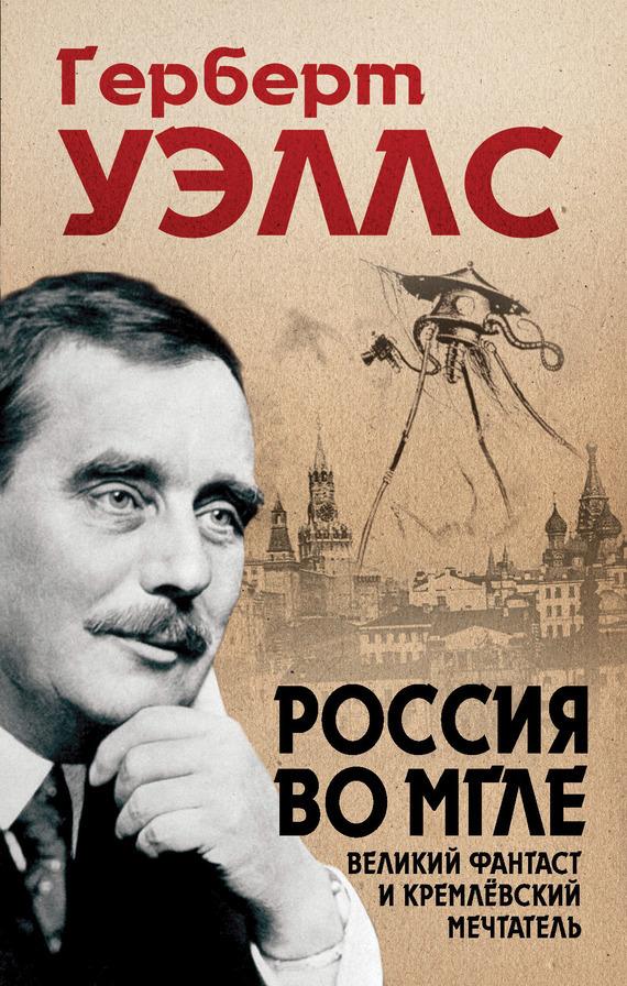 Герберт Уэллс, Евгений Бондаренко «Россия во мгле»