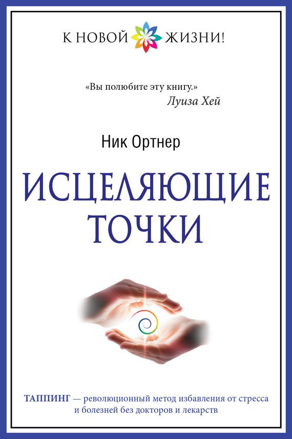 Ник Ортнер «Исцеляющие точки»