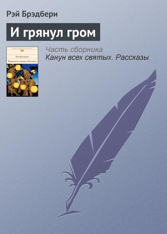 Рэй Брэдбери «И грянул гром»