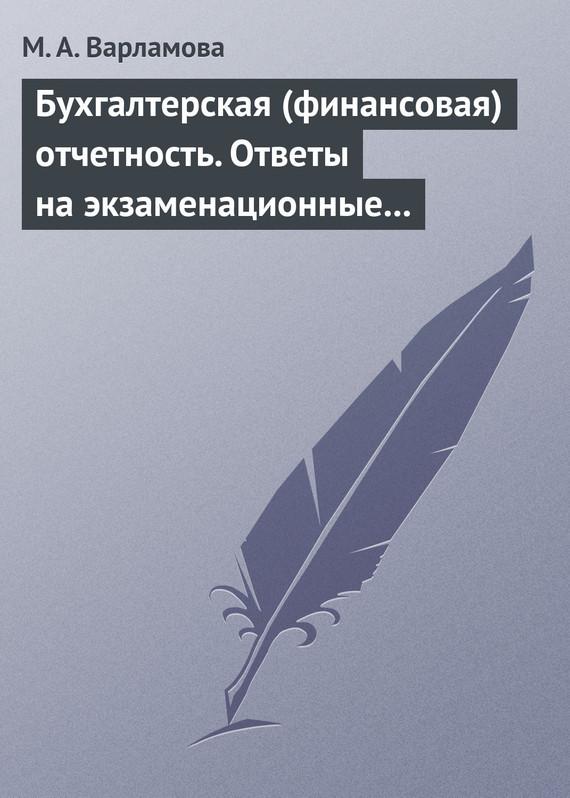 Обложка книги. Автор - М. Варламова