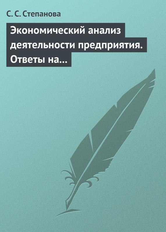 Обложка книги. Автор - С. Степанова
