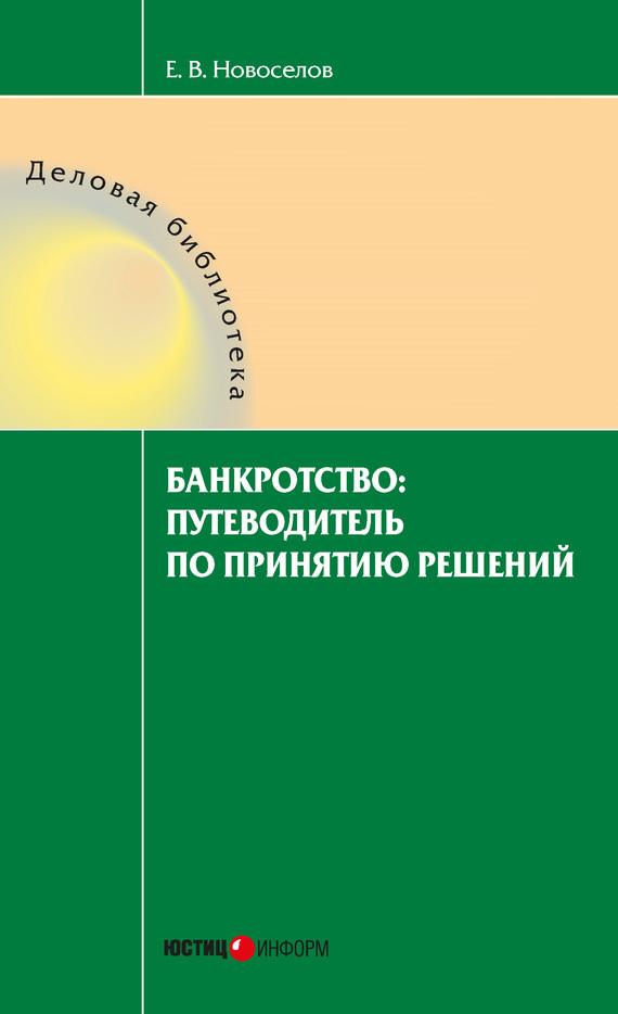 фото обложки издания Банкротство: путеводитель по принятию решений