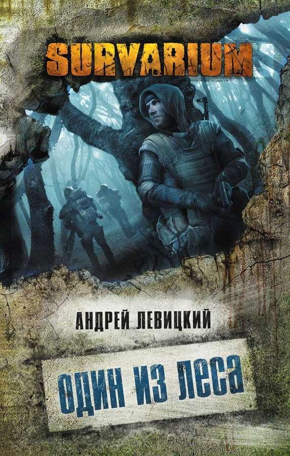 Андрей Левицкий «Один из леса»