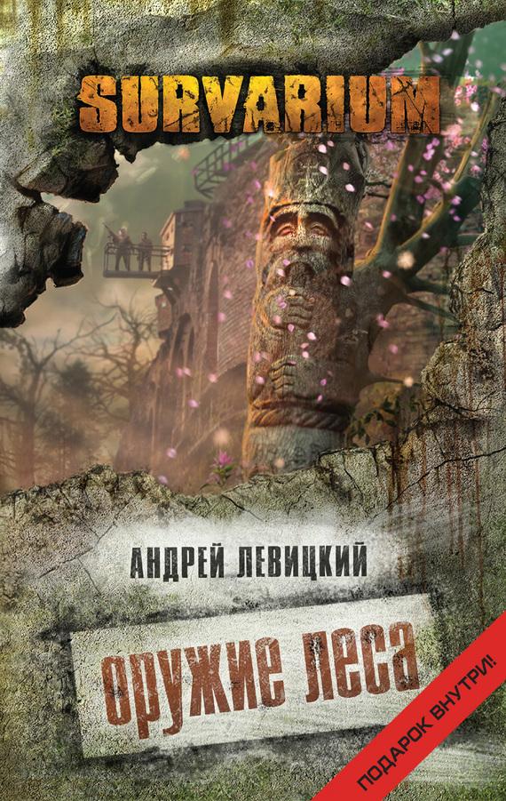 Андрей Левицкий «Оружие Леса»