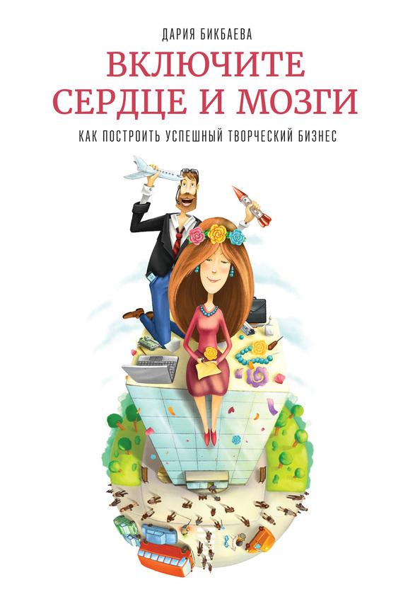 Обложка книги Включите сердце и мозги. Как построить успешный творческий бизнес