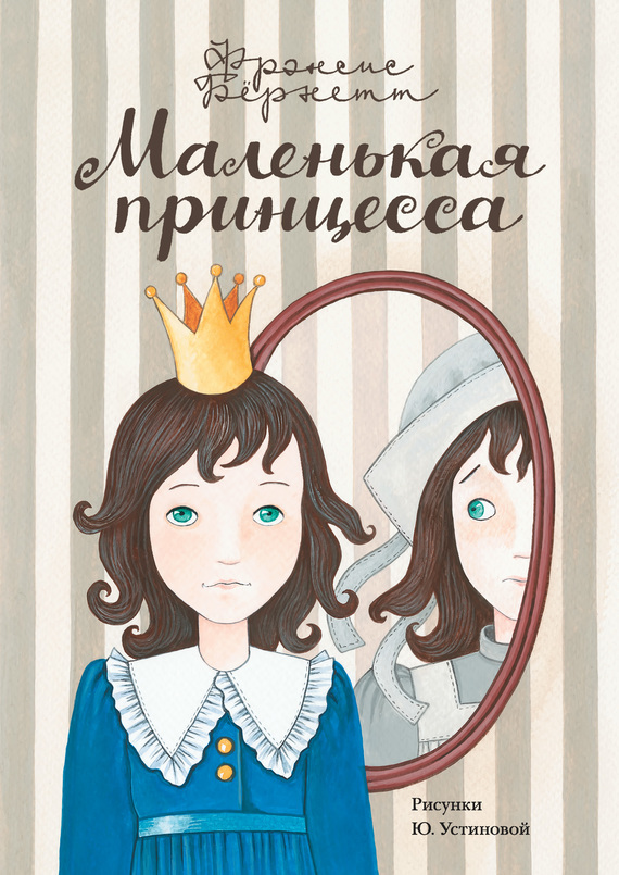 Фрэнсис Бёрнетт «Маленькая принцесса. Приключения Сары Кру»