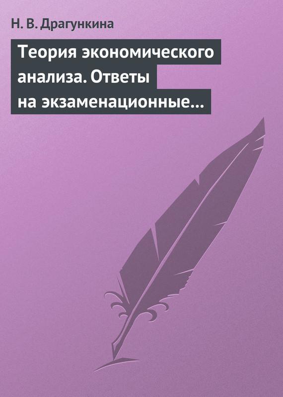 Обложка книги. Автор - Надежда Драгункина