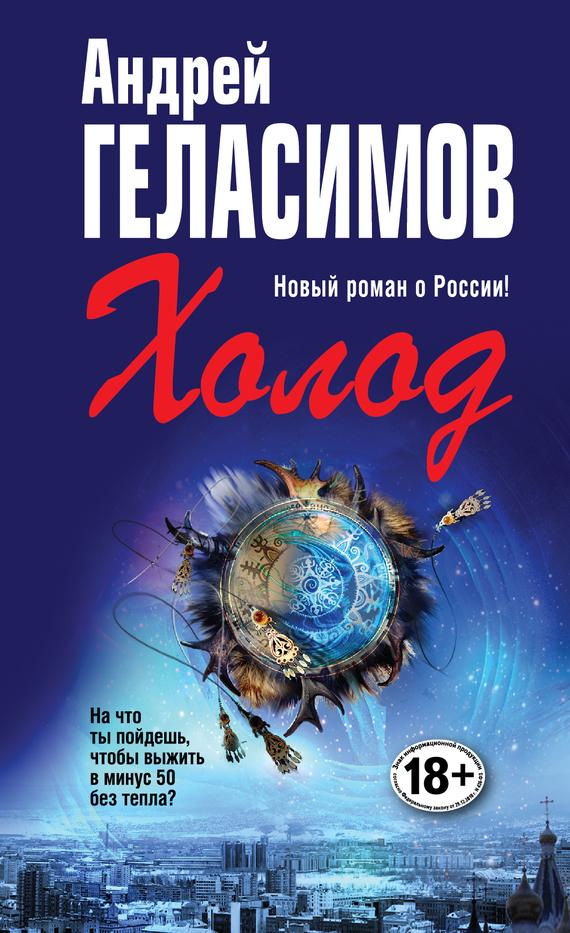 Андрей Геласимов «Холод»