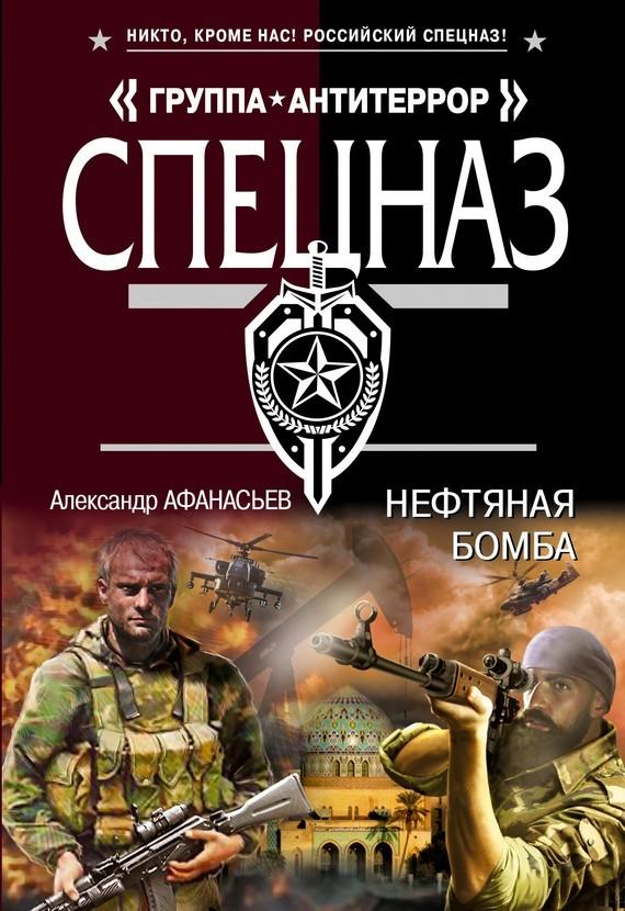 Александр Афанасьев «Нефтяная бомба»