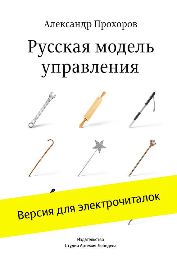 Обложка книги Русская модель управления