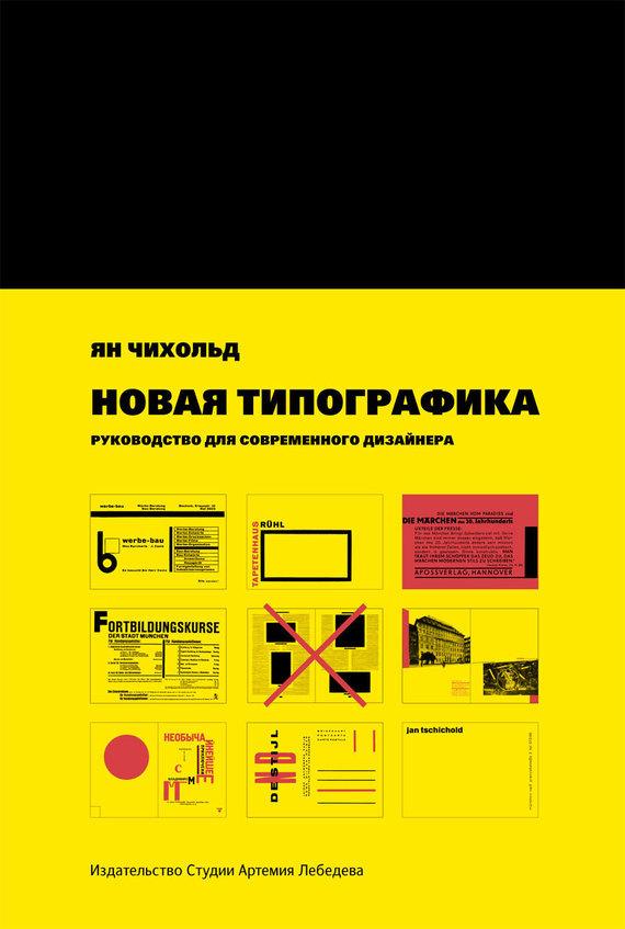 Обложка книги Новая типографика. Руководство для современного дизайнера