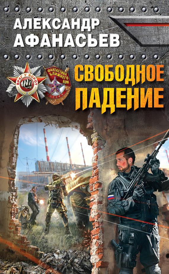 Александр Афанасьев «Свободное падение»