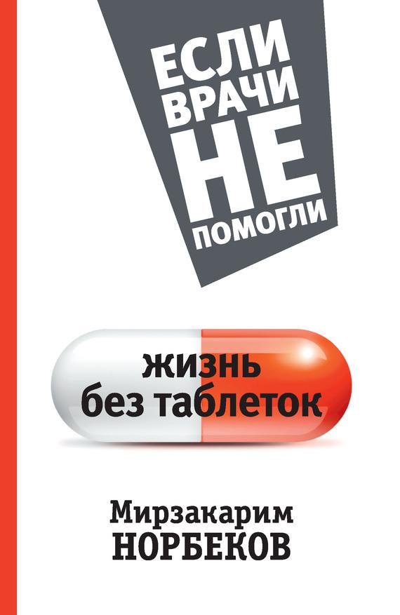 Мирзакарим Норбеков «Жизнь без таблеток»