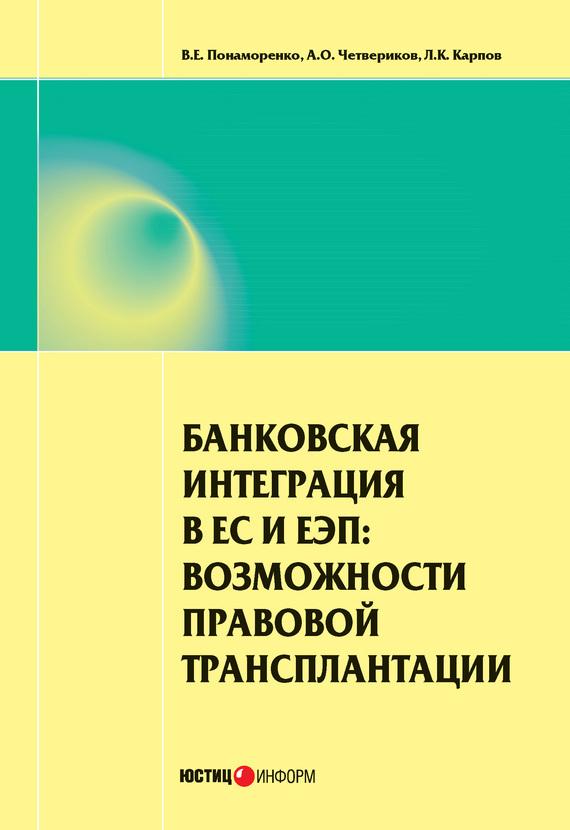 Обложка книги Банковская интеграция в ЕС и ЕЭП: возможности правовой трансплантации
