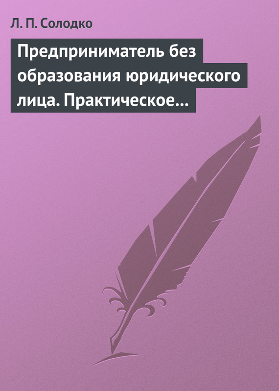 Обложка книги. Автор - Лариса Солодко