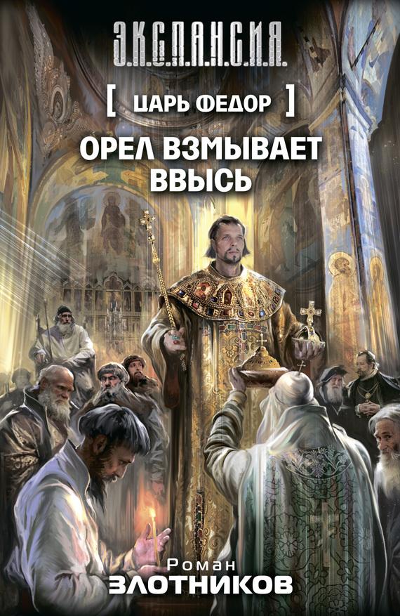 Роман Злотников «Царь Федор. Орел взмывает ввысь»