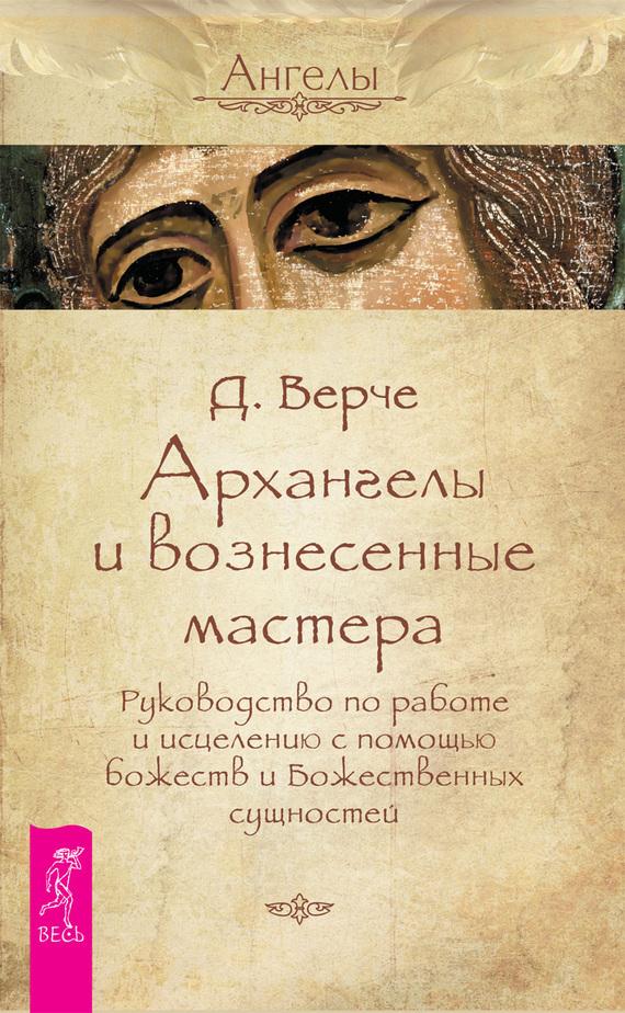 Дорин Верче «Архангелы и вознесенные мастера. Руководство по работе и исцелению с помощью божеств и Божественных сущностей»