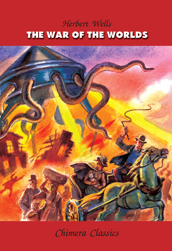 Герберт Уэллс «The War of the Worlds / Война миров»
