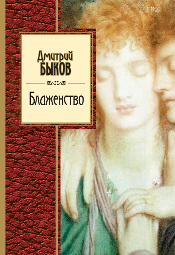 Дмитрий Быков «Блаженство (сборник)»