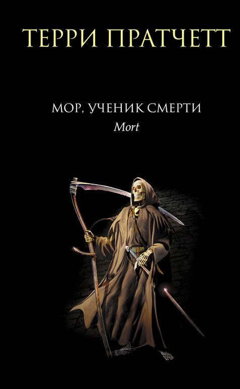Терри Пратчетт «Мор, ученик Смерти»