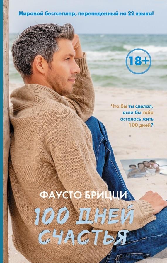 Фаусто Брицци «100 дней счастья»