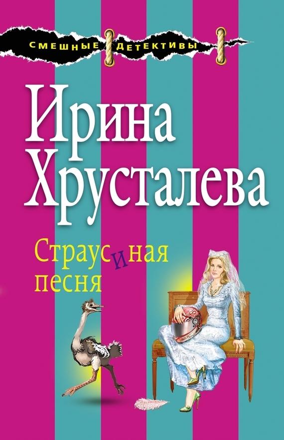 Ирина Хрусталева «Страусиная песня»