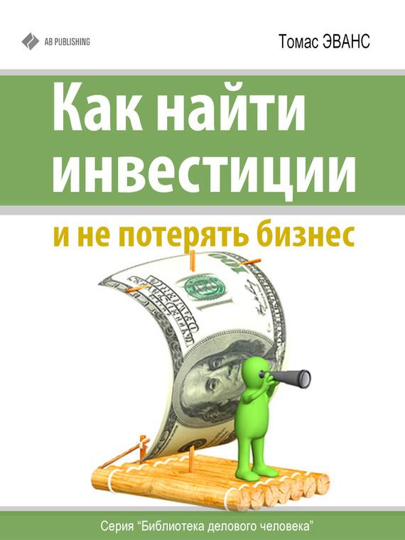 фото обложки издания Как найти инвестиции и не потерять бизнес