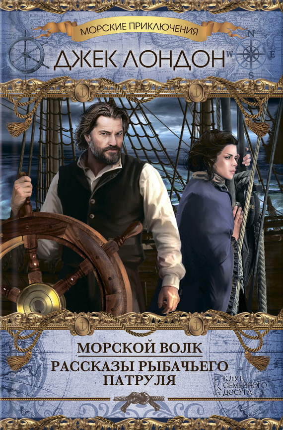 Джек Лондон «Морской волк (сборник)»