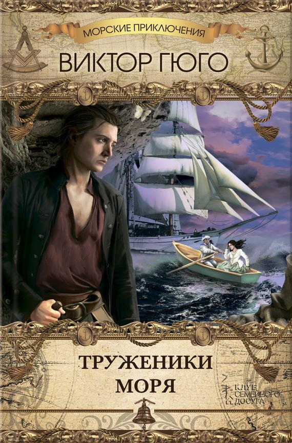 Виктор Гюго «Труженики моря»