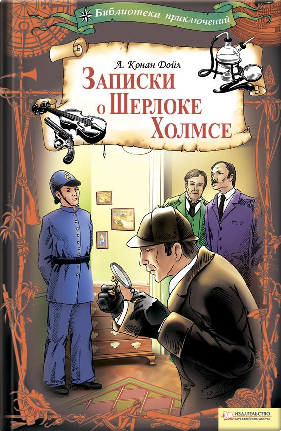 Артур Дойл «Записки о Шерлоке Холмсе»