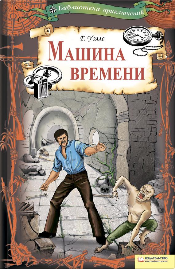 Герберт Уэллс «Машина времени (сборник)»