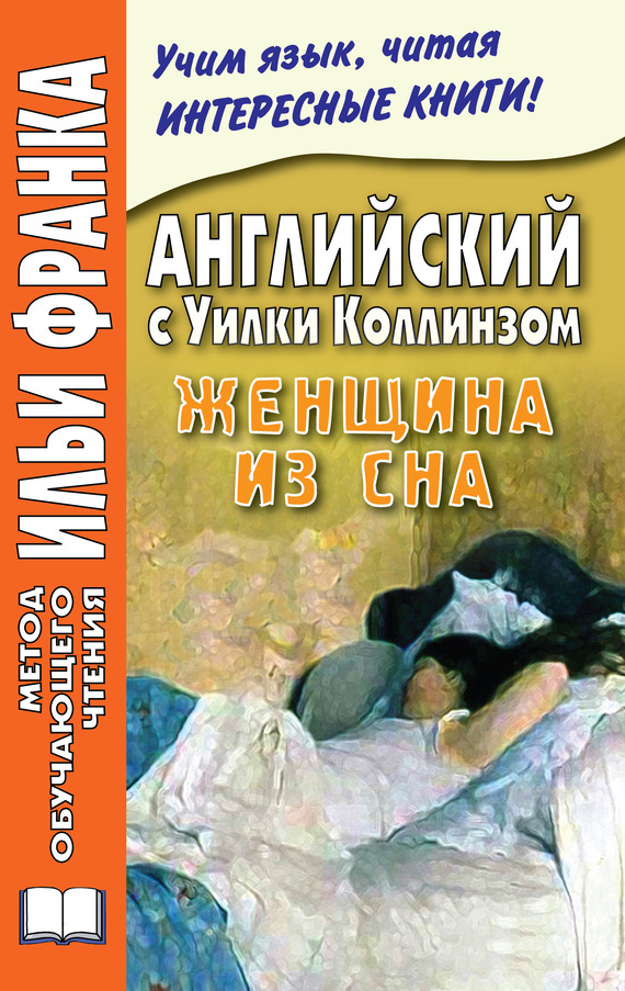 Английский с Уилки Коллинзом. Женщина из сна / Wilkie Collins. The Dream Woman – Уильям Коллинз, Андрей Еремин