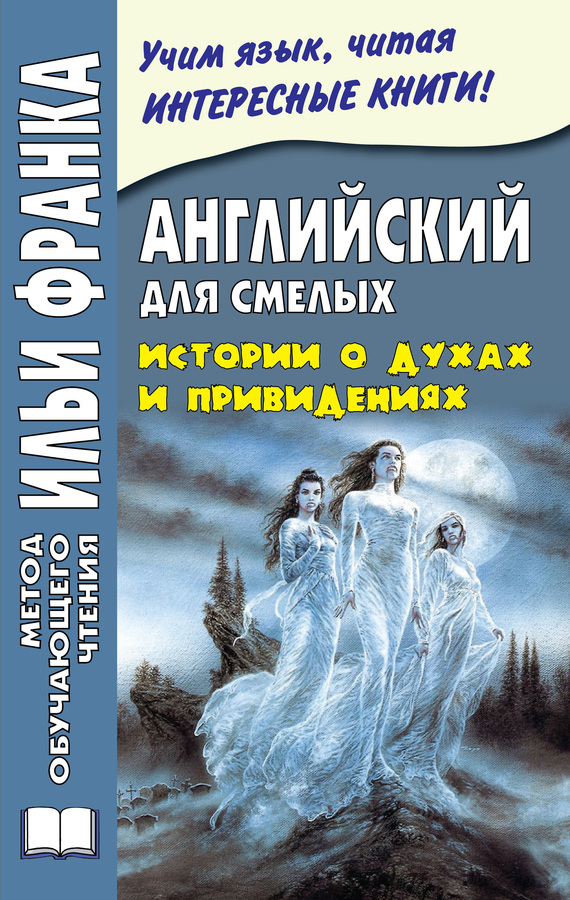 Английский для смелых. Истории о духах и привидениях / Great Ghost Stories – Михаил Сарапов