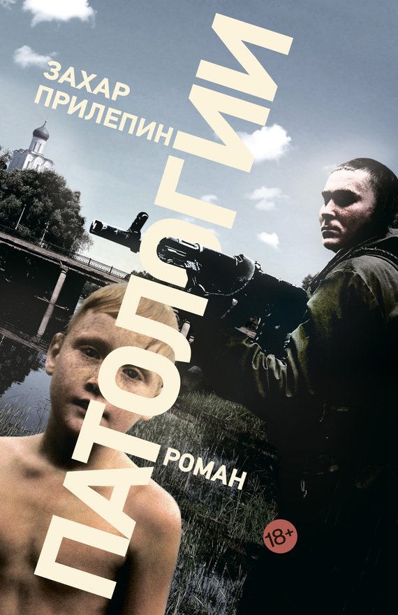 Захар Прилепин «Патологии»