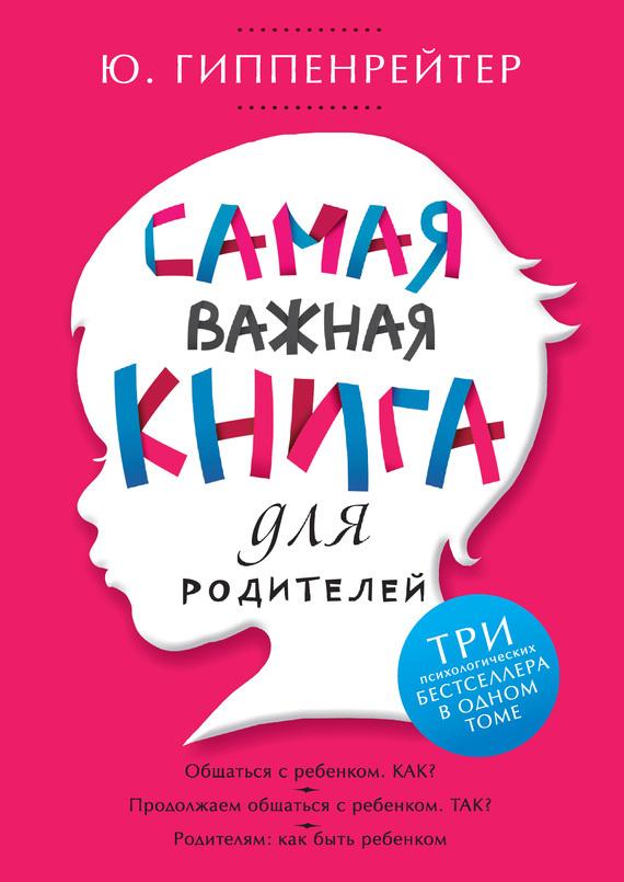 Юлия Гиппенрейтер «Самая важная книга для родителей (сборник)»
